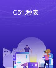 C51,秒表