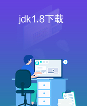 jdk1.8下载