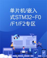 单片机/嵌入式STM32-F0/F1/F2专区