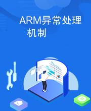 ARM异常处理机制