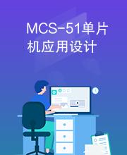 MCS-51单片机应用设计