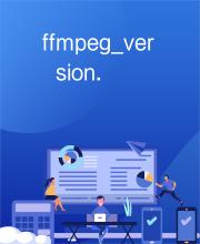 ffmpeg_version.
