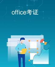 office考证