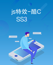 js特效-酷CSS3