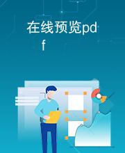在线预览pdf