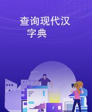 查询现代汉字典