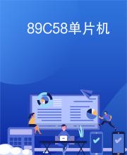 89C58单片机