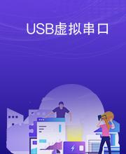 USB虚拟串口