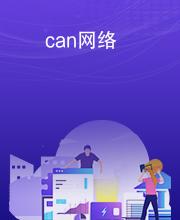 can网络