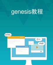 genesis教程