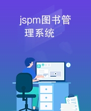 jspm图书管理系统
