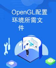 OpenGL配置环境所需文件