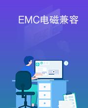 EMC电磁兼容
