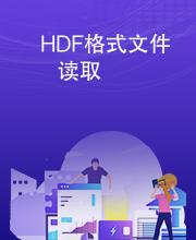 HDF格式文件读取
