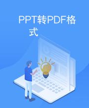 PPT转PDF格式