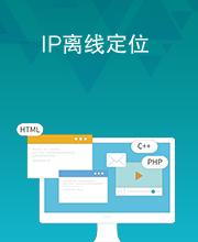 IP离线定位