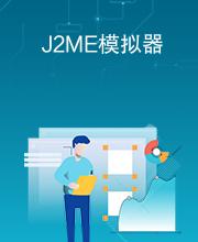 J2ME模拟器