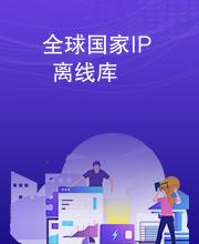 全球国家IP离线库