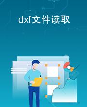 dxf文件读取