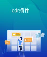 cdr插件