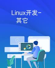 Linux开发-其它