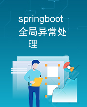 springboot全局异常处理