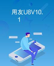 用友U8V10.1