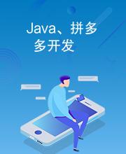 Java、拼多多开发