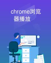 chrome浏览器播放