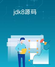jdk8源码