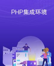 PHP集成环境