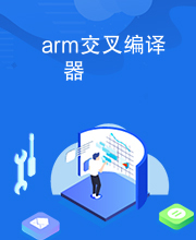 arm交叉编译器