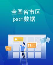 全国省市区json数据