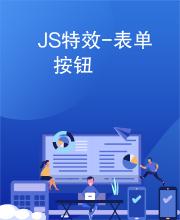 JS特效-表单按钮