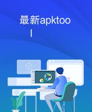 最新apktool