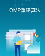 OMP重建算法