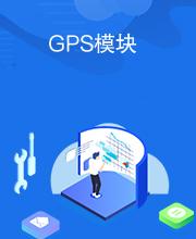 GPS模块