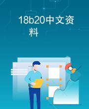 18b20中文资料