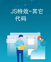 JS特效-其它代码