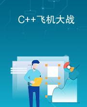 C++飞机大战