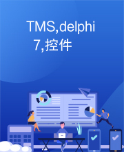 TMS,delphi7,控件